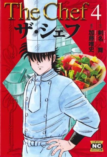 ザ・シェフ 4 (ニチブンコミック文庫 KT 4)