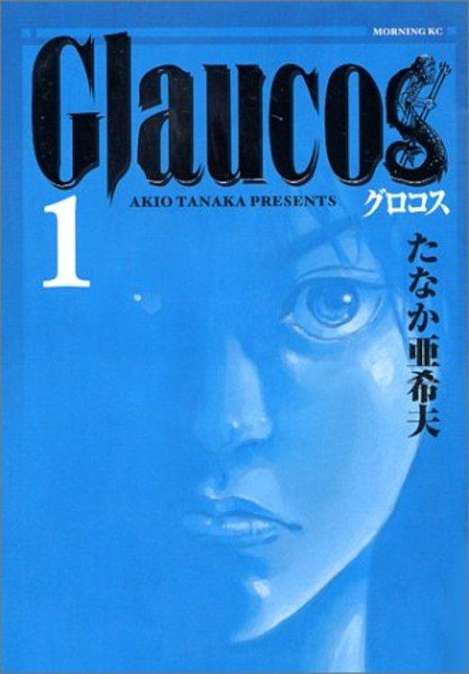 Glaucos(1) (モーニング KC)