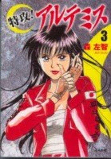 特攻!アルテミス 3 (ぶんか社コミック文庫)