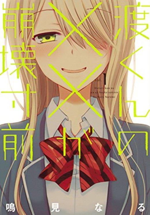 渡くんの××が崩壊寸前(1) (ヤンマガKCスペシャル)