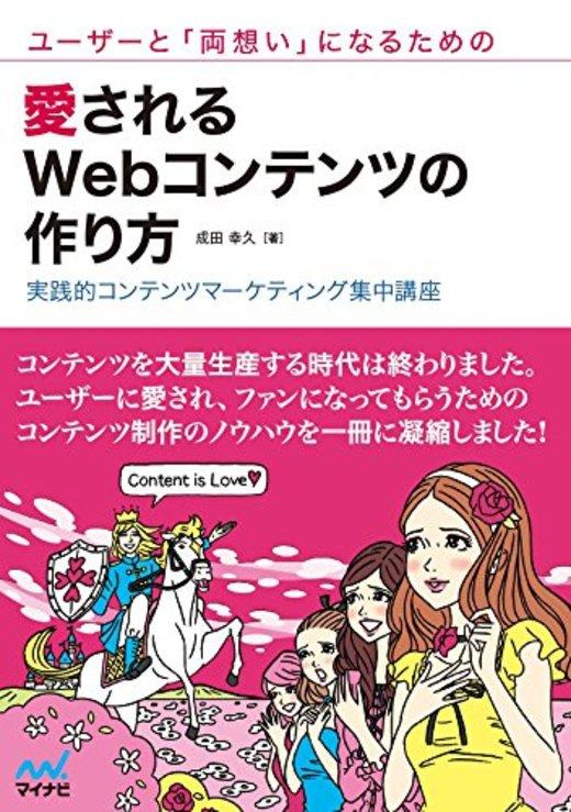 ユーザーと「両想い」になるための愛されるWebコンテンツの作り方 ~実践的コンテンツマーケティング集中講座~