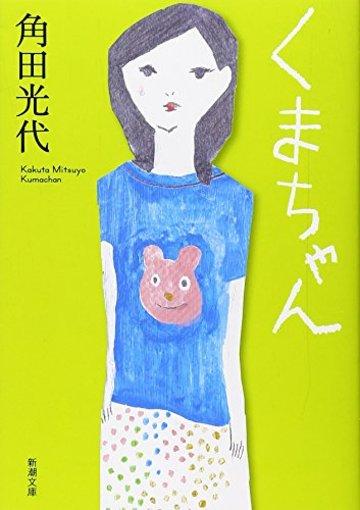 くまちゃん (新潮文庫)
