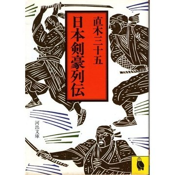 日本剣豪列伝 (河出文庫)