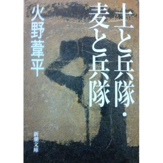 土と兵隊・麦と兵隊 (新潮文庫)