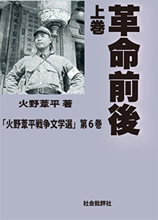 革命前後(上巻) 火野葦平戦争文学選第6巻