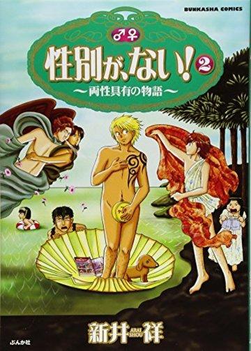 性別が、ない!  (2) (ぶんか社コミックス)
