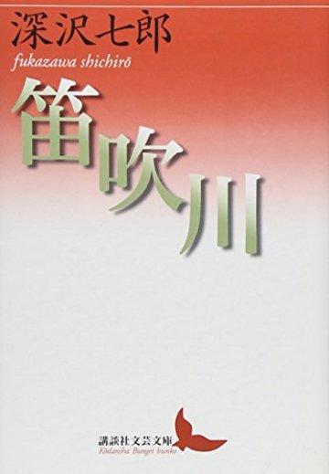 笛吹川 (講談社文芸文庫)