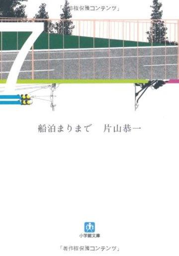 船泊まりまで〔文庫〕 (小学館文庫)