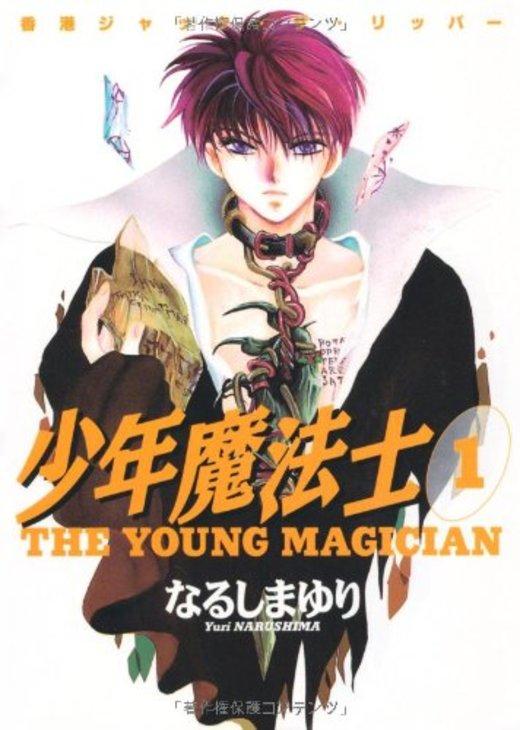 少年魔法士 (1) (ウィングス・コミックス)