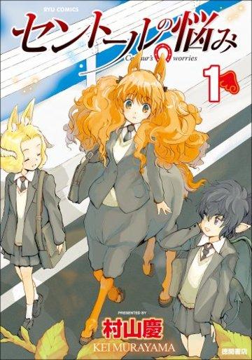 セントールの悩み 1 (リュウコミックス)