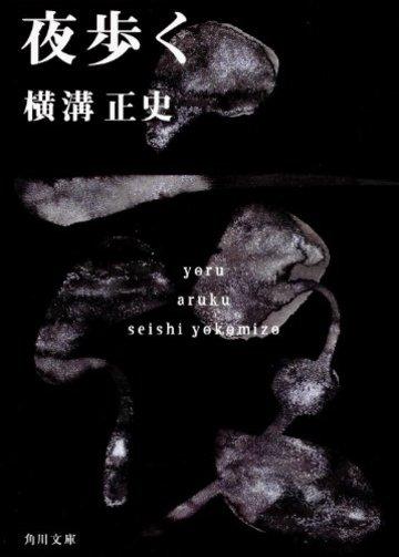 夜歩く (角川文庫)