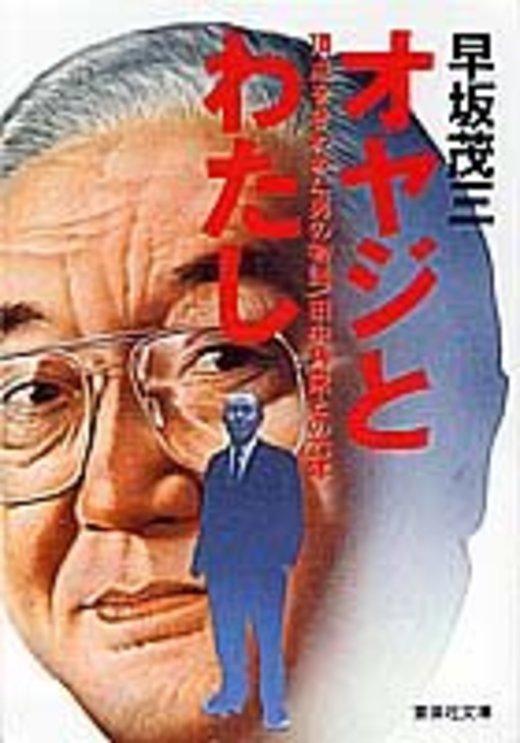 オヤジとわたし (集英社文庫)