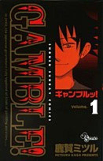 ギャンブルッ! 1 (少年サンデーコミックス)