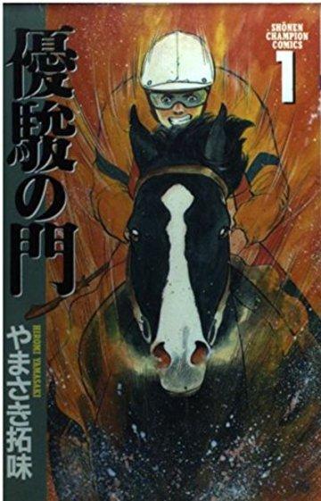 優駿の門 (1) (少年チャンピオン・コミックス)