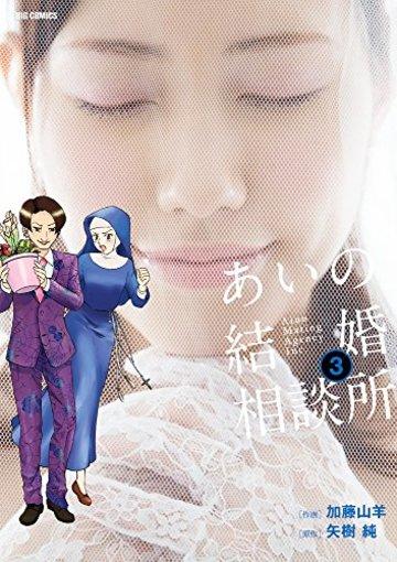 あいの結婚相談所 3 (ビッグコミックス)