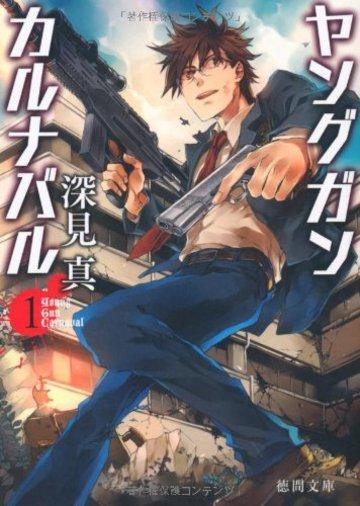 ヤングガン・カルナバル1 (徳間文庫)