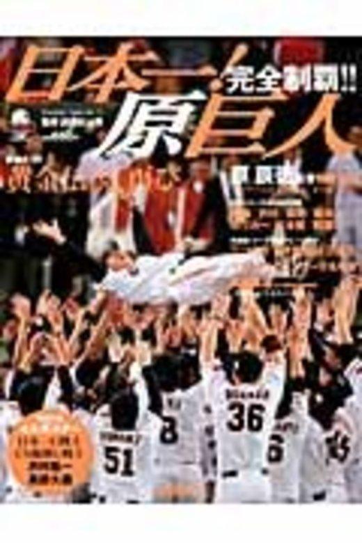 日本一!原巨人―YOMIURI GIANTS (YOMIURI SPECIAL 71)