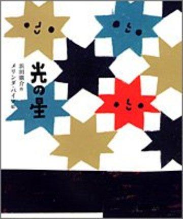 光の星 (ひろすけ童話絵本)