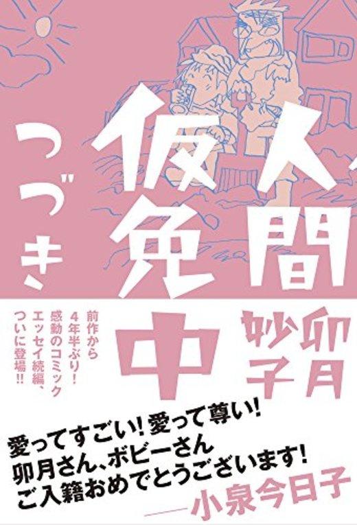 人間仮免中つづき (ビッグ コミックス〔スペシャル〕)