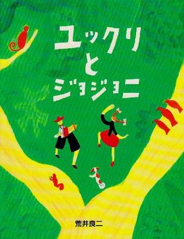 ユックリとジョジョニ (イメージの森)