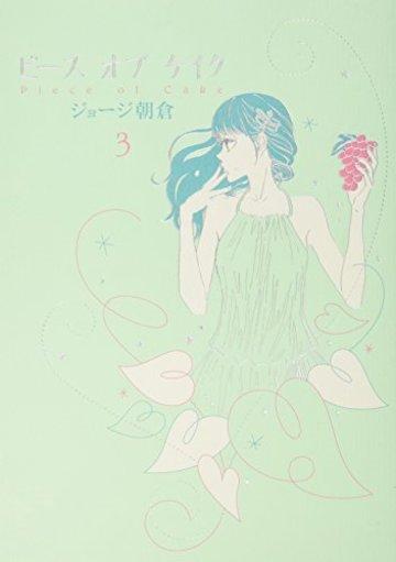 ピースオブケイク 3 (3) (Feelコミックス)