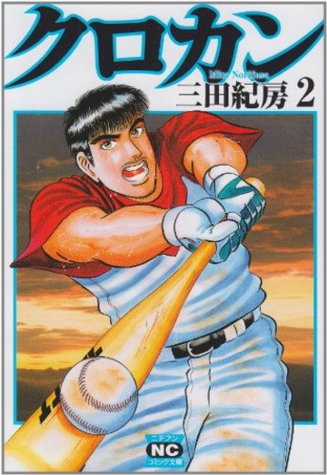 クロカン 2 (ニチブンコミック文庫 MN 2)
