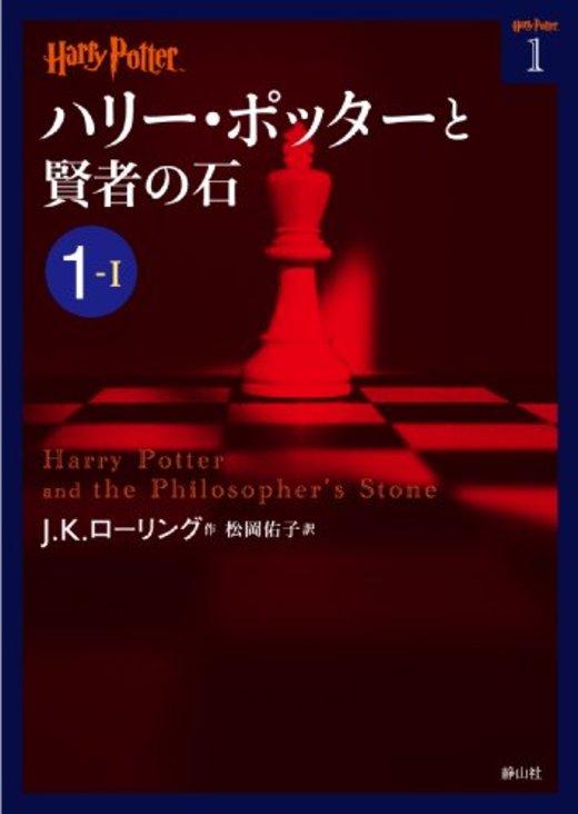 ハリー・ポッターと賢者の石 1-1 (ハリー・ポッター文庫)