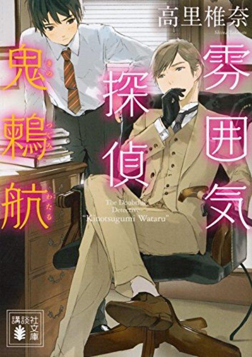 雰囲気探偵 鬼鶫航 (講談社文庫)