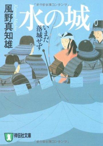 水の城―いまだ落城せず 新装版 (祥伝社文庫)