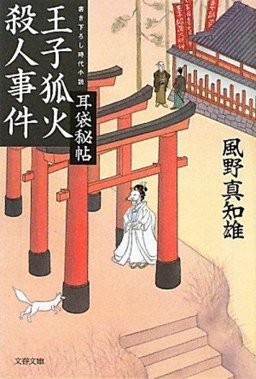 王子狐火殺人事件―耳袋秘帖 (文春文庫)