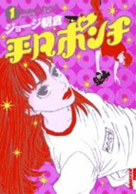 平凡ポンチ 1集 (IKKI COMICS)