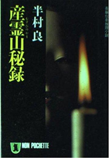 産霊山(むすびのやま)秘録 (ノン・ポシェット)