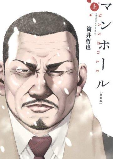 マンホール 新装版 上 (ヤングジャンプコミックス)