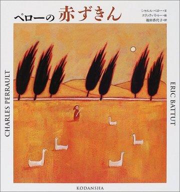 ペローの赤ずきん (講談社の翻訳絵本)