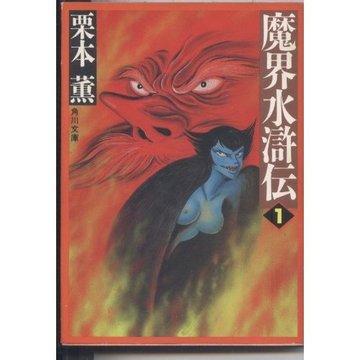 魔界水滸伝〈1〉 (角川文庫)