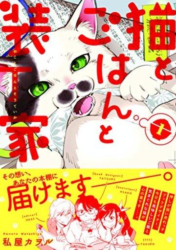 猫とごはんと装丁家 (1) (ウィングス・コミックス)