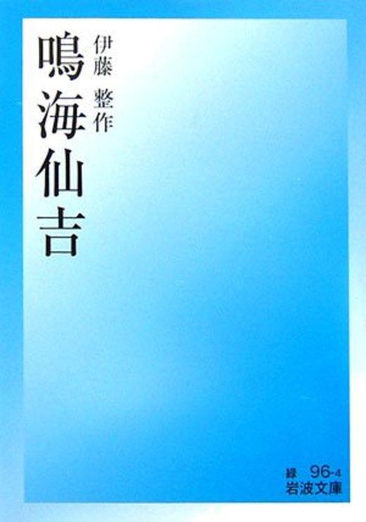 鳴海仙吉 (岩波文庫)