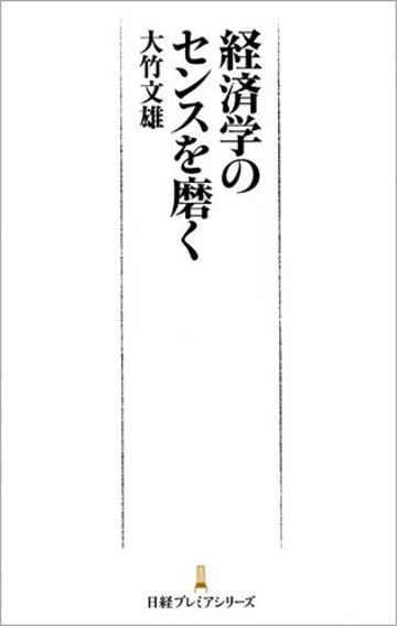 経済学のセンスを磨く (日経プレミアシリーズ)