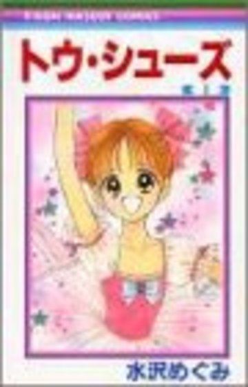 トウ・シューズ (1) (りぼんマスコットコミックス (1038))