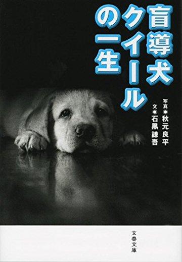 新装版 盲導犬クイールの一生 (文春文庫)