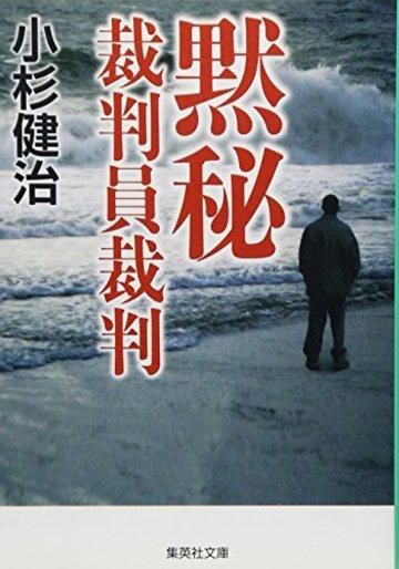 黙秘―裁判員裁判 (集英社文庫)