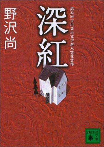 深紅 (講談社文庫)