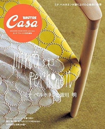 Casa BRUTUS特別編集 ミナ ペルホネンと皆川 明 (マガジンハウスムック)