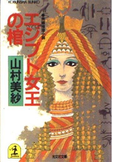 エジプト女王の棺 (光文社文庫)