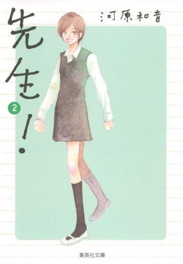 先生! (2) (集英社文庫―コミック版 (か42-4))