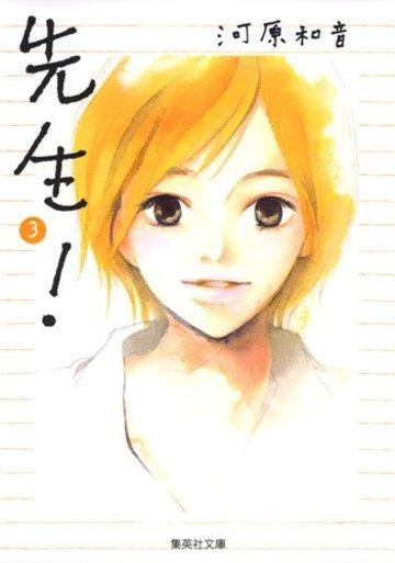 先生! (3) (集英社文庫―コミック版 (か42-5))