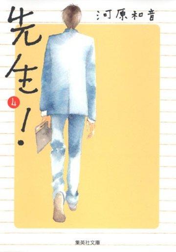 先生! (4) (集英社文庫―コミック版 (か42-6))