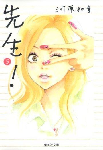 先生! (5) (集英社文庫―コミック版 (か42-7))
