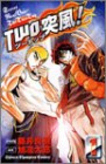 Two突風! 1 (少年チャンピオン・コミックス)