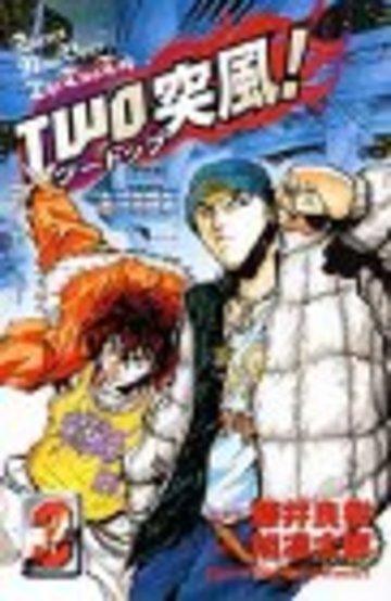 Two突風! 3 (少年チャンピオン・コミックス)